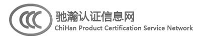 3C认证,强制产品认证,中国强制产品认证,3C代理,3C 认证,CCC认证,CCC